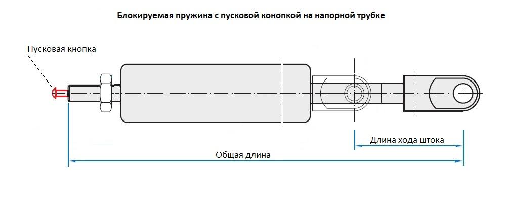 блокируемая пружина с пусковой кнопкой на напорной трубке