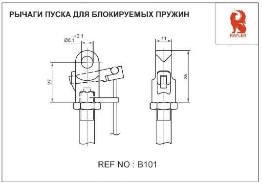 Пусковая головка (кронштейн) — В101