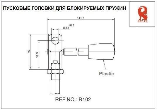 Пусковая головка (кронштейн) — В102