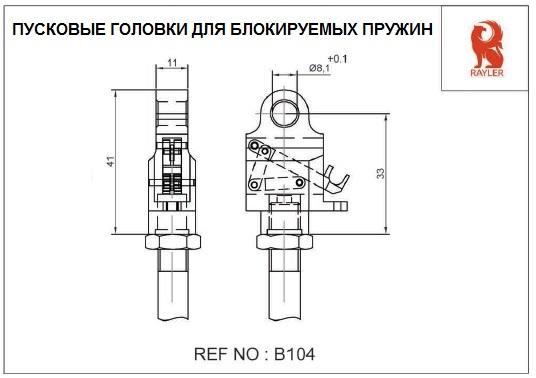Пусковая головка (кронштейн) — В104